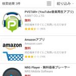PVSTAR+がandroidでダウンロードできない時はapkとAmazonアプリのDL方法がコツ