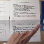 アトピー完治で評判?イワサキクリニック大阪【漢方治療体験談②】