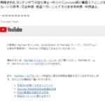 YouTube収益化!再審査も「保留」落ち続ける本当の原因と通過方法