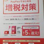 PayPayの営業マンは大変‥。しつこい営業が暴露したペイペイ裏事情