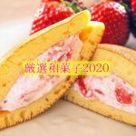 【厳選】老舗和菓子の取り寄せ&差し入れスイーツ人気ランキング!2020最新全国ご当地版